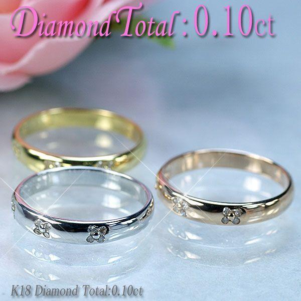 ダイヤモンド リング 指輪 K18 ゴールド 上質天然ダイヤ0.10ct フラワー(花型)ドッツリング/アウトレット