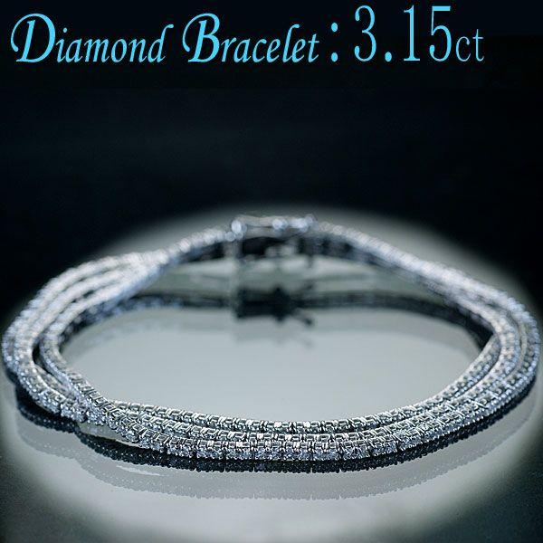 アウトレットセール 送料無料 祝日 ダイヤモンド ブレスレット K18WG 超人気 専門店 ホワイトゴールド 天然ダイヤモンド315石計3.15ct 3連 アウトレット
