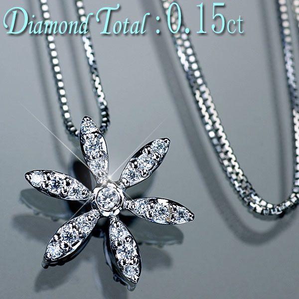 ダイヤモンド ネックレス スノーフレーク(雪の結晶)型 K18WG ホワイトゴールド 天然ダイヤ0.15ct ペンダント
