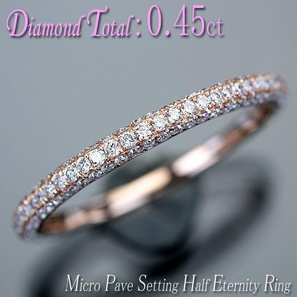 ダイヤモンド リング 指輪 K18PG ピンクゴールド 天然ダイヤ0.45ct マイクロパヴェセッテング・ハーフエタニティー・リング/送料無料