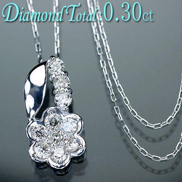 ダイヤモンド ネックレス スイートテン花型 K18WG ホワイトゴールド 天然ダイヤ 0.30ct ペンダント/アウトレット/送料無料