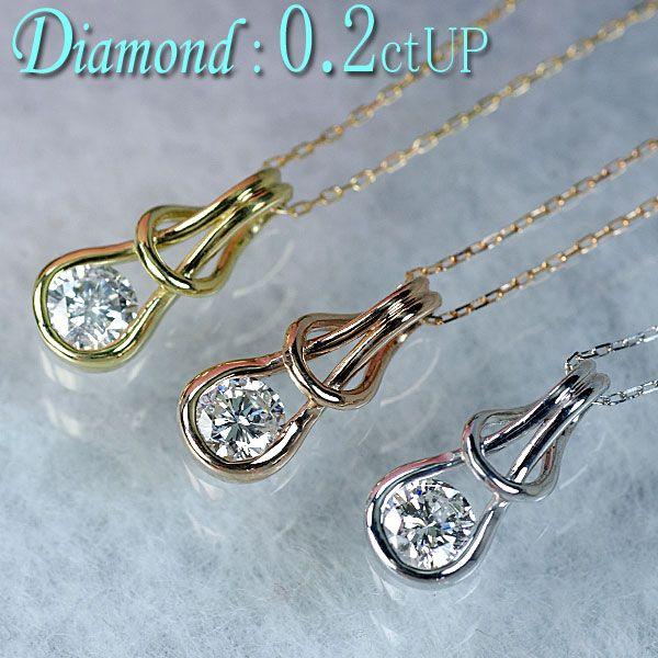 ダイヤモンド ネックレス K18 ゴールド 天然一粒ダイヤ0.2ctUP ペンダント/アウトレット/送料無料