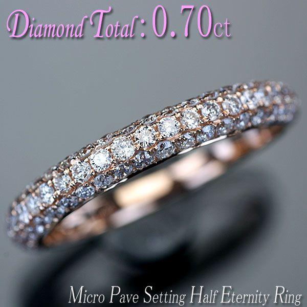 ダイヤモンド リング 指輪 K18PG ピンクゴールド 天然ダイヤ0.70ct マイクロパヴェセッテング・ハーフエタニティー・リング/送料無料