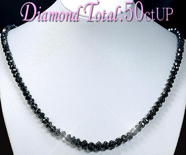 ブラックダイヤモンド ネックレス ブラックダイヤモンド50ctUP ネックレス