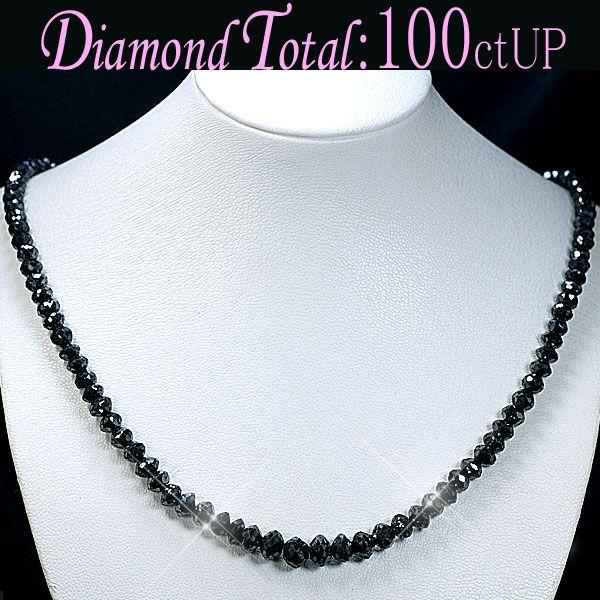 ブラックダイヤモンド ネックレス ブラックダイヤモンド100ctUP ネックレス