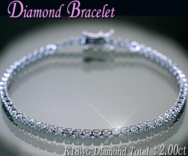 ダイヤモンド ブレスレット K18WG ホワイトゴールド 天然ダイヤモンド64石計2.00ct テニスブレスレット アウトレット 送料無料