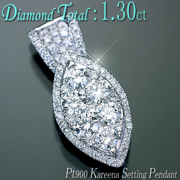 ダイヤモンド ネックレス Pt900 プラチナ900 天然ダイヤ 1.30ct「カリーナセッテング」ペンダント/送料無料