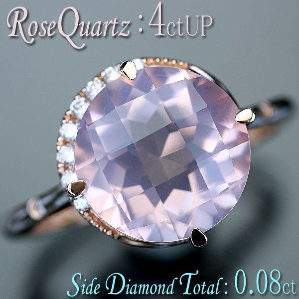 クォーツ ダイヤモンド リング 指輪 K18PG ピンクゴールド 天然ローズクォーツ4ctUP 天然ダイヤ0.08ct リング/アウトレット/送料無料