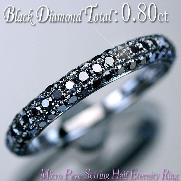 メンズ ダイヤモンド リング K18WG ホワイトゴールド 天然ブラックダイヤ73石0.80ctマイクロパヴェセッテング・ハーフエタニティーリング