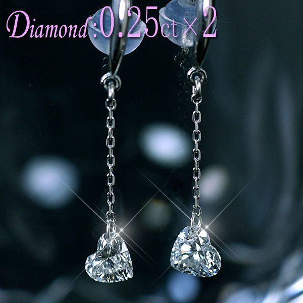 ダイヤモンド ピアス Pt900 プラチナ 天然ハートダイヤモンド2石計0.50ct アメリカンピアス アウトレット 送料無料