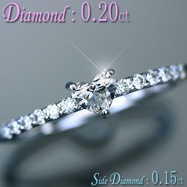 ダイヤモンド リング 指輪 Pt900 プラチナ900 天然ハートダイヤ0.20ct サイドダイヤ0.15ct リング/アウトレット/送料無料