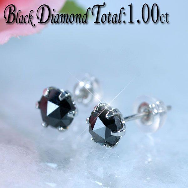 ダイヤモンド ピアス K18WG ホワイトゴールド ブラックダイヤモンド0.50ct×2石計1.00ctスタッドピアス