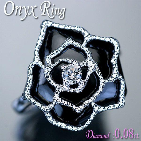 オニキス ダイヤモンド リング 指輪 K18WG ホワイトゴールド 天然オニキス 天然ダイヤ0.08ct リング/アウトレット/送料無料