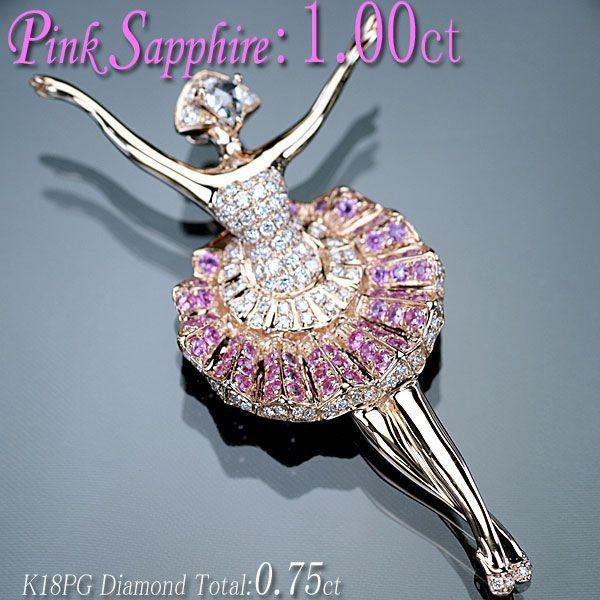 サファイア ペンダント K18PG ピンクゴールド 天然ピンクサファイア 1.00ct/ダイヤ 0.75ct バレリーナ型ペンダント/送料無料