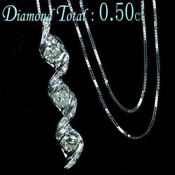 ダイヤモンド ネックレス トリロジー K18WG ホワイトゴールド 天然ダイヤ 0.50ct スリーストーン ペンダント/アウトレット/送料無料