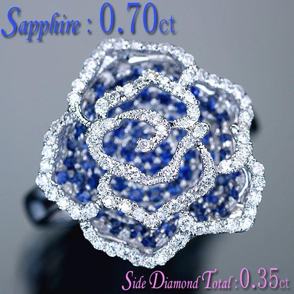 サファイア ダイヤモンド リング 指輪 バラ型(薔薇) K18WG ホワイトゴールド 天然サファイア0.70ct ダイヤ0.35ct バラ型リング/アウトレット/送料無料