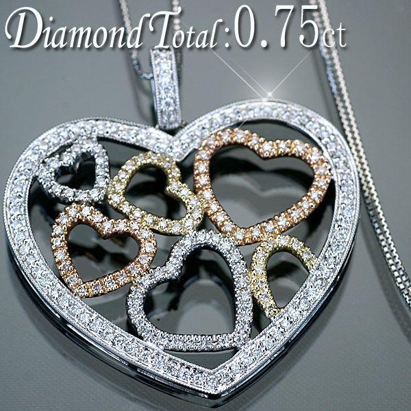ダイヤモンド ネックレス ハート K18 ゴールド 天然ダイヤ 0.75ct ペンダント/送料無料