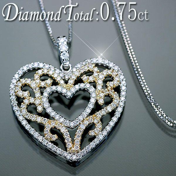 ダイヤモンド ネックレス ハート K18 ゴールド 天然ダイヤモンド 0.75ct ペンダント/送料無料