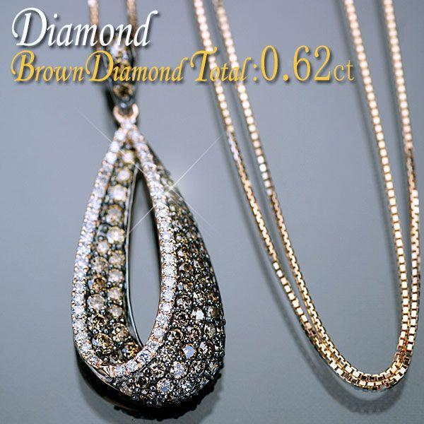 【2018最新作】 ダイヤモンド ネックレス K18PG ネックレス ピンクゴールド 0.62ct 天然ダイヤ+ブラウンダイヤ 0.62ct ダイヤモンド ペンダント/送料無料, 脳トレ生活:cf9ec379 --- newplan.com