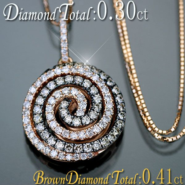 ダイヤモンド ネックレス K18PG ピンクゴールド 天然ダイヤ0.30ct ブラウンダイヤ 0.41ct ペンダント/送料無料