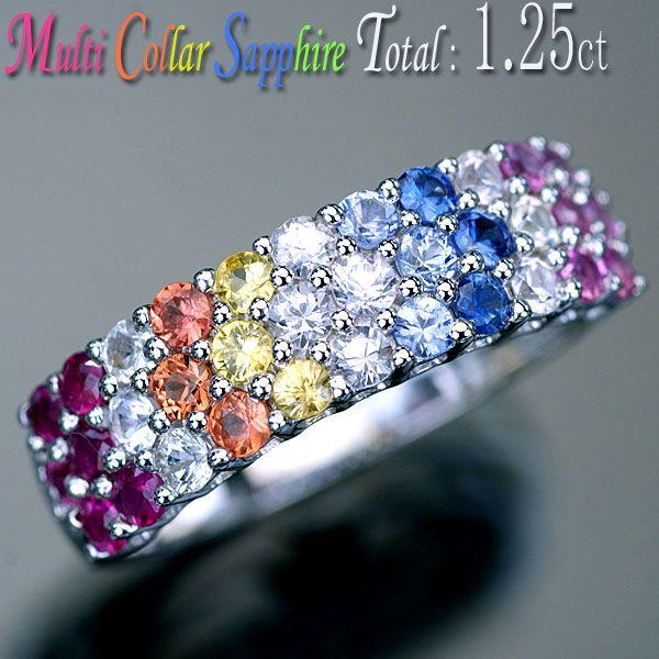 サファイア リング 指輪 K18WG ホワイトゴールド 天然マルチカラーサファイア1.25ct リング/送料無料