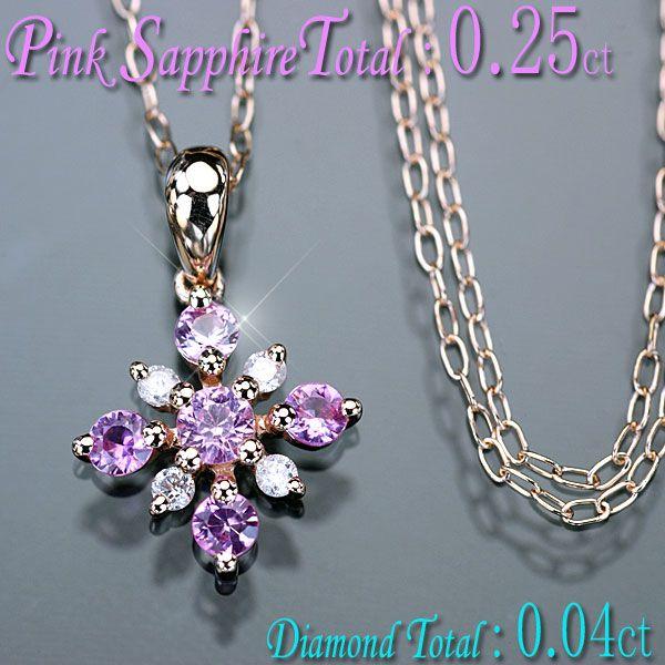 サファイア ダイヤモンド ネックレス スノーフレーク(雪の結晶)型 K18PG ピンクゴールド ピンクサファイア0.25ctダイヤ0.04ct ペンダント/アウトレット