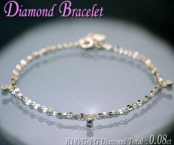 ダイヤモンド ブレスレット K18PG YG 天然ダイヤモンド3石計0.08ct ダブルチェーンブレスレット アウトレット 送料無料