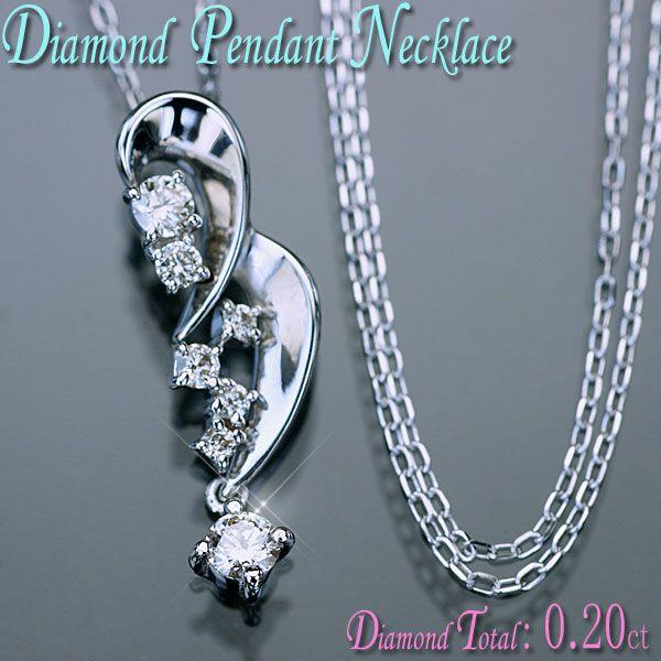 ダイヤモンド ネックレス K18WG ホワイトゴールド 天然ダイヤ0.20ct ペンダント/アウトレット/送料無料