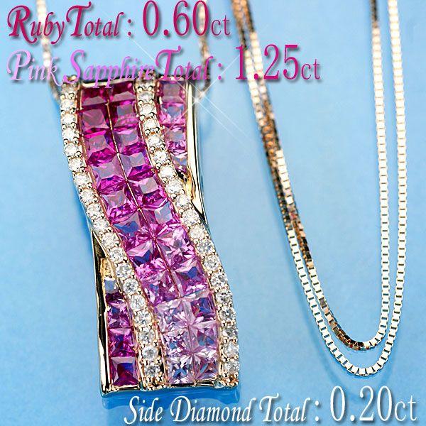 K18ピンクゴールド天然ピンクサファイア1.25ct/ルビー0.60ct/ダイヤモンド0.20ctグラデーションペンダント&ネックレス/送料無料