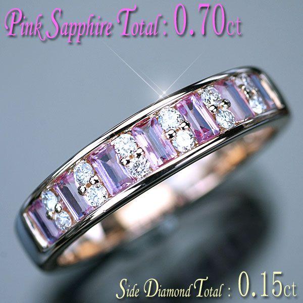サファイア ダイヤモンド リング 指輪 K18PG ピンクゴールド 天然ピンクサファイア0.70ct 天然ダイヤ0.15ct リング/アウトレット/送料無料