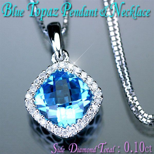 トパーズ ダイヤモンド ネックレス K18WG ホワイトゴールド 天然ブルートパーズ/天然ダイヤ 0.10ctペンダント/アウトレット/送料無料