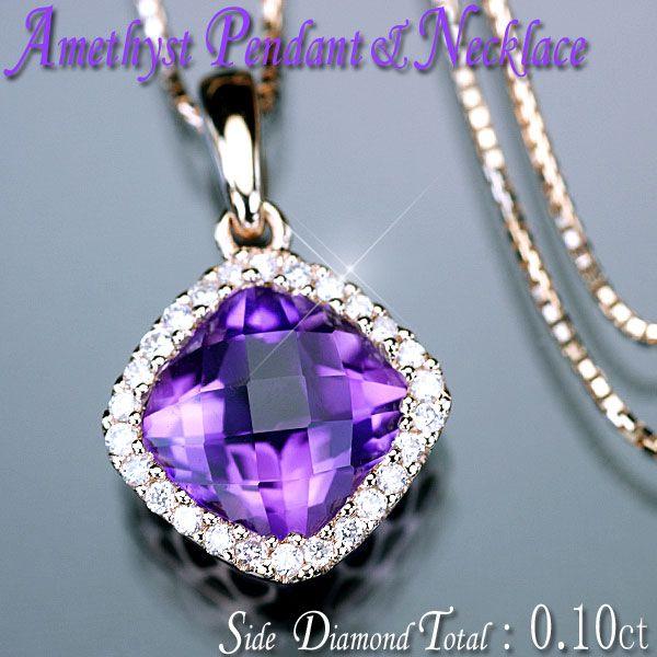 アメジスト ダイヤモンド ネックレス K18PG ピンクゴールド 天然アメジスト/天然ダイヤ0.10ctペンダント/アウトレット/送料無料