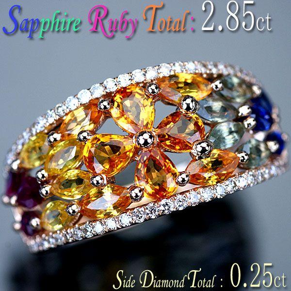 マルチストーン ダイヤモンド リング 指輪 K18PG ピンクゴールド サファイア19石+ルビー3石計2.85ct 天然ダイヤ0.25ct リング/アウトレット/送料無料