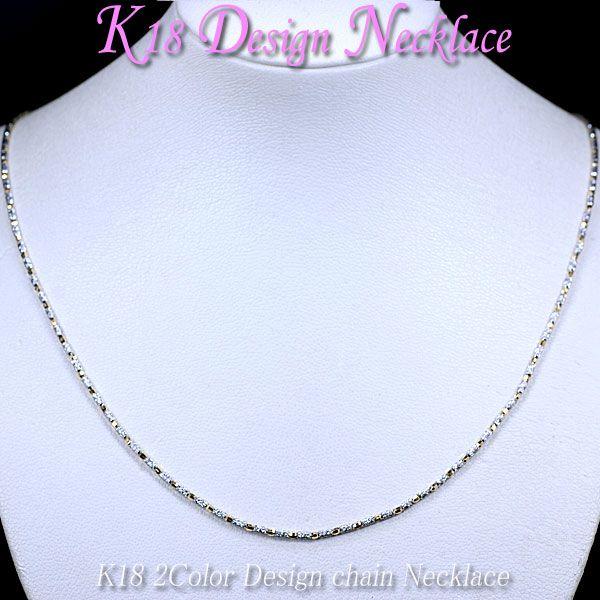 ネックレス K18カラーコンビネーションデザインチェーン太さ1.5mm長さ46cmフリーアジャスター付きネックレス