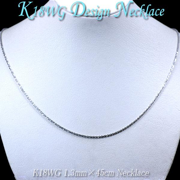 ネックレス K18WG ホワイトゴールドデザインチェーン(ミラクル2.5)太さ1.3mm長さ45cmフリーアジャスター付きネックレス