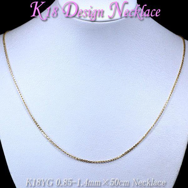 ネックレス K18YG イエローゴールドデザインチェーン(ターラントR1.3)太さ0.85-1.4mm長さ50cmフリーアジャスター付きネックレス