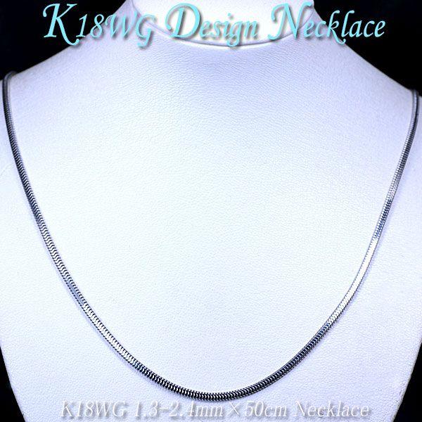 ネックレス K18WG ホワイトゴールドデザインチェーン(フラットスネーク2.4)太さ1.3-2.4mm長さ50cmフリーアジャスター付きネックレス