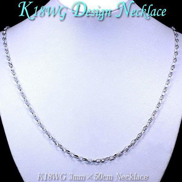 ネックレス K18WG ホワイトゴールドデザインチェーン(エクセレント3.0)太さ3mm長さ50cmネックレス