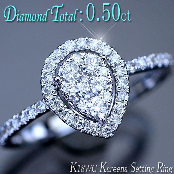 ダイヤモンド リング 指輪 K18WG ホワイトゴールド 天然ダイヤ0.50ct カリーナセッテング ピア型リング/送料無料