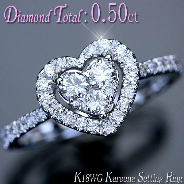 ダイヤモンド リング 指輪 K18WG ホワイトゴールド 天然ダイヤ0.50ct カリーナセッテング ハート型リング/送料無料