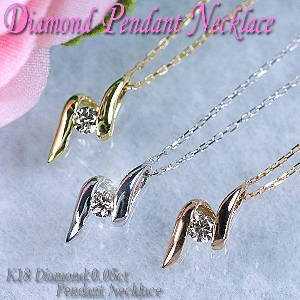 ダイヤモンド ネックレス 菱型 K18 ゴールド 天然ダイヤ0.05ctペンダント
