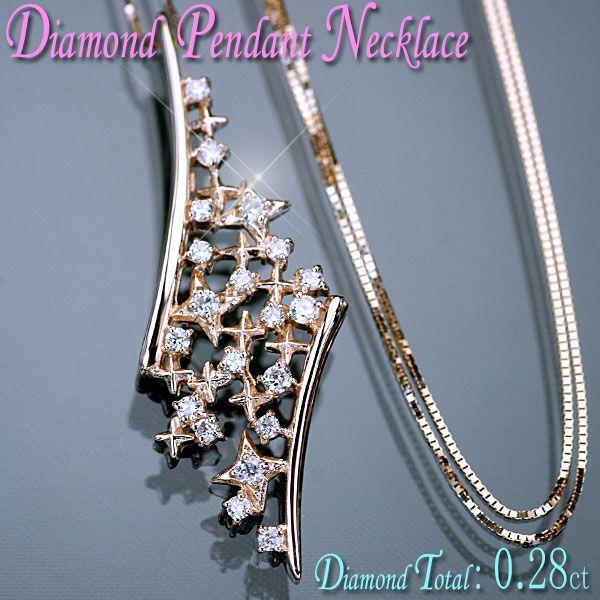 ダイヤモンド ネックレス K18PG ピンクゴールド 天然ダイヤ0.28ct ペンダント&ネックレス/アウトレット/送料無料