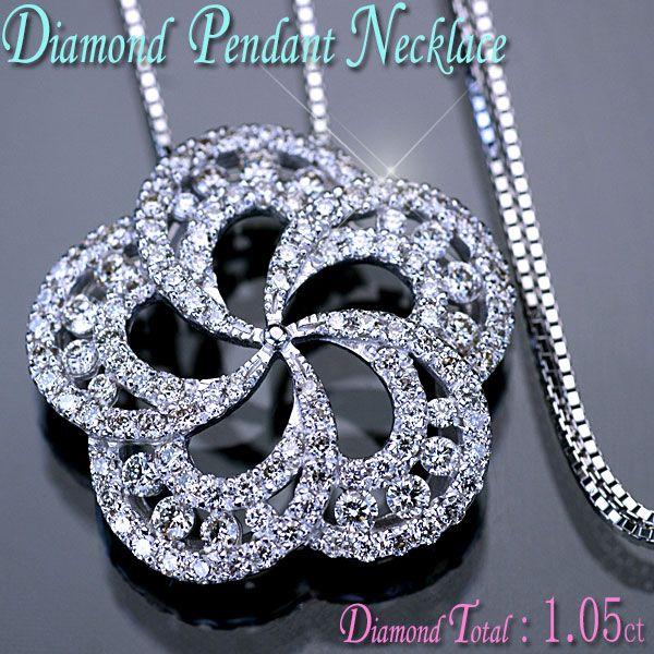 ダイヤモンド ネックレス 花型 フラワー K18WG ホワイトゴールド 天然ダイヤ1.05ct 花型 ペンダント&ネックレス/アウトレット/送料無料