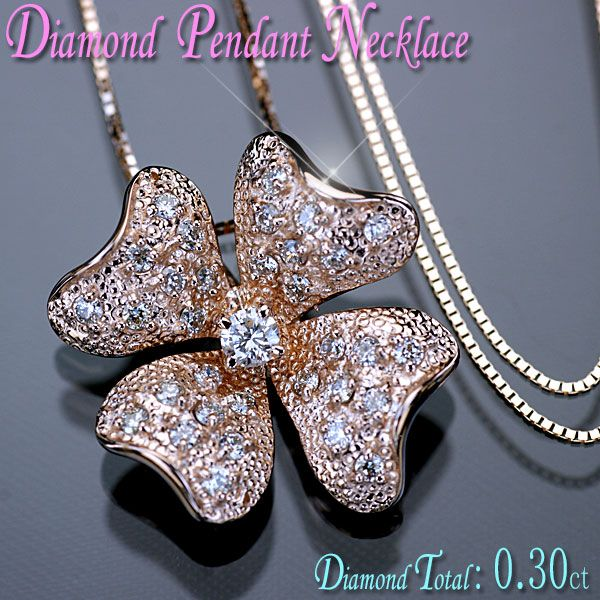 ダイヤモンド ネックレス 四葉 クローバー K18PG ピンクゴールド 天然ダイヤ0.30ct 四つ葉のクローバー型ペンダント/アウトレット/送料無料