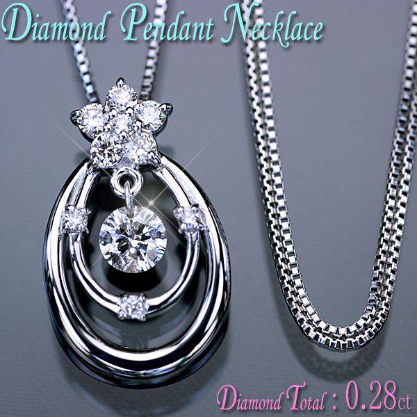 ダイヤモンド ネックレス スィートテン Pt プラチナ 天然ダイヤ0.28ct ペンダント&ネックレス/アウトレット/送料無料