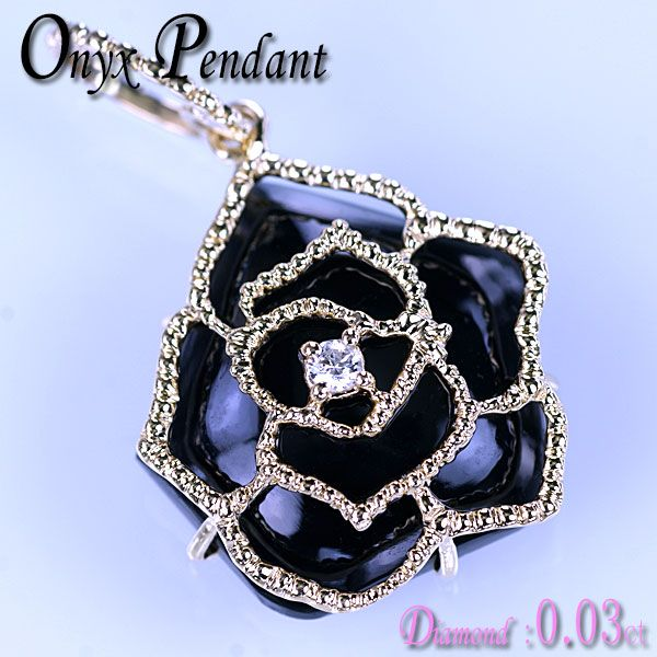オニキス ダイヤモンド ペンダント 薔薇 バラ型 K18YG イエローゴールド 天然オニキス/天然ダイヤモンド0.03ctバラ型ペンダント