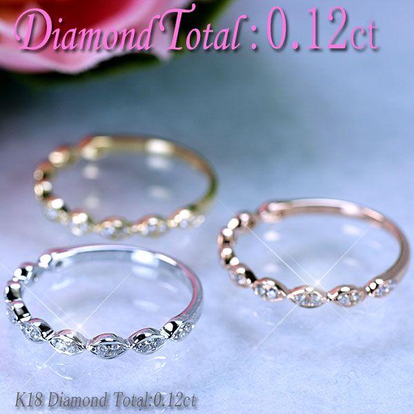 ダイヤモンド リング 指輪 K18 ゴールド 天然ダイヤ0.12ct ハーフエタニティー リング/アウトレット