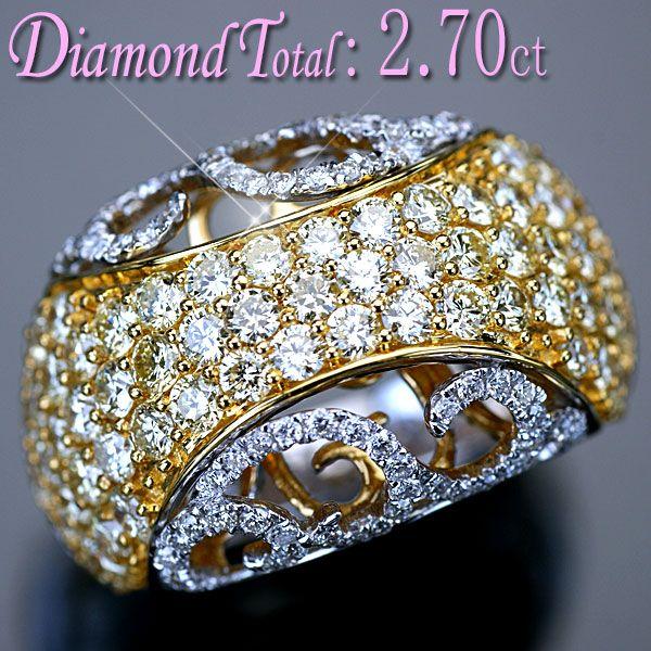 ダイヤモンド リング 指輪 K18 ホワイトゴールド/イエローゴールド 天然ダイヤ2.7ct コンビリング/送料無料