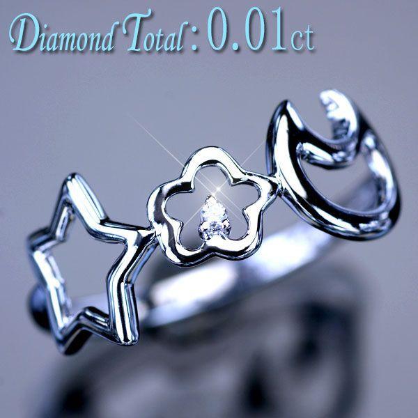 ダイヤモンド リング 指輪 K18WG ホワイトゴールド 天然ダイヤ0.01ct 星花月 リング/アウトレット