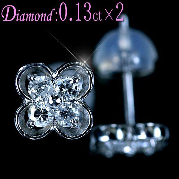 ダイヤモンド ピアス K18WG ホワイトゴールド 天然ダイヤモンド4石×2計0.26ct 四つ葉のクローバー型ピアス アウトレット 送料無料